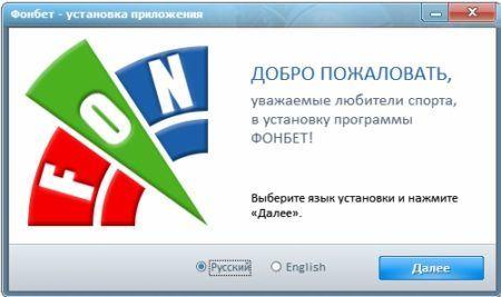 Fonbet Установка ч. 1 Выбор языка