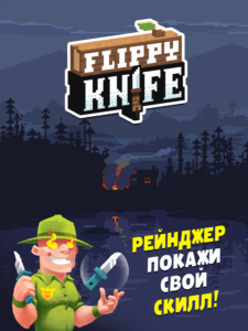 Flippy Knife на rusgamelife.ru