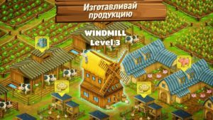 Big Farm Mobile Harvest на rusgamelife.ru