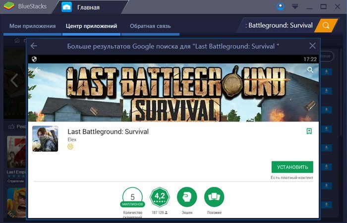 Last Battleground Survival на rusgamelife.ru