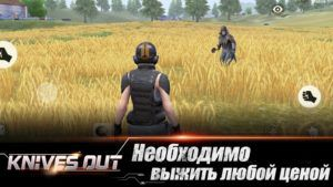 Knives Out на rusgamelife.ru
