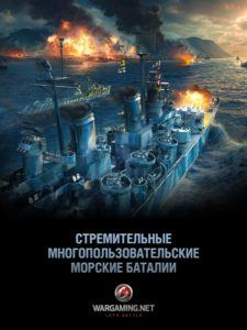 World of Warships Blitz на rusgamelife.ru