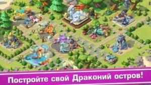 Легенды Дракономании на rusgamelife.ru