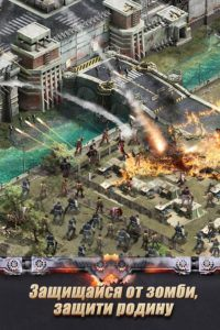 Last Empire War Z на ПК на rusgamelife.ru