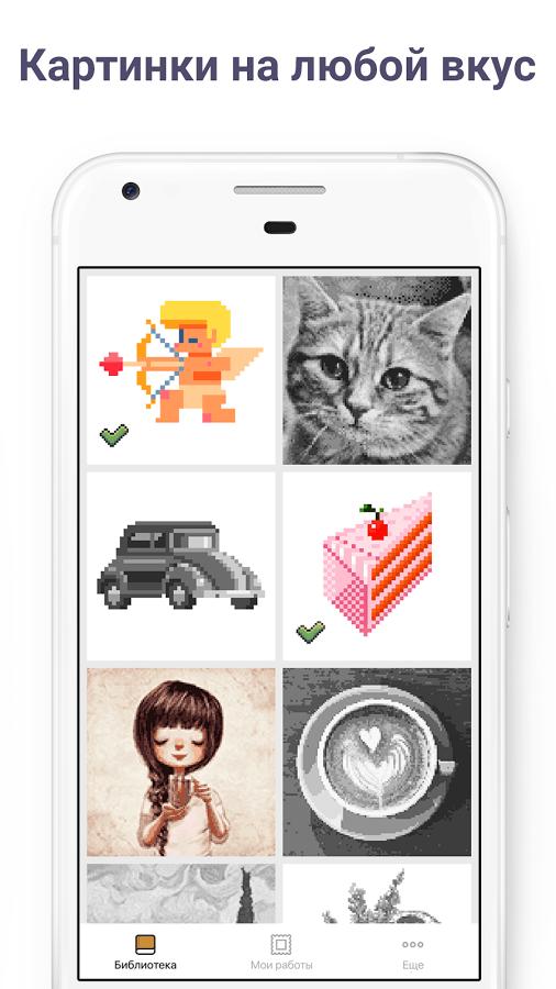 Скачать Pixel Art - Раскраска по номерам на компьютер или ...