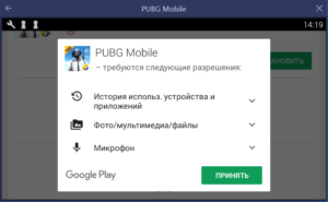 Установка PUBG Mobile на ПК через BlueStacks