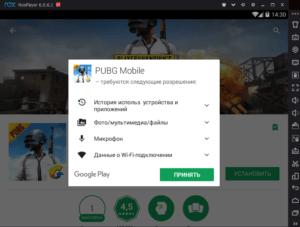 Установка PUBG Mobile на ПК через Nox App Player.png