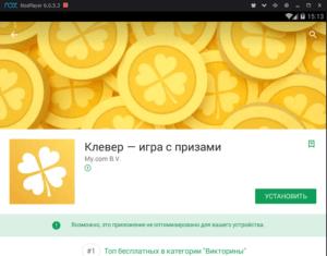 Установка Клевер через Nox App Player