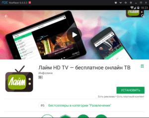 Установка Лайм HD TV на ПК через Nox App Player