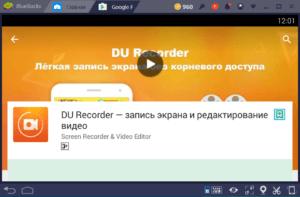 Установка DU Recorder на ПК через BlueStacks