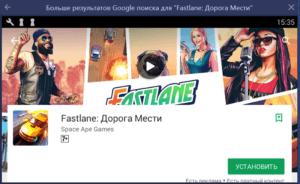 Установка Fastlane Дорога Мести на ПК через BlueStacks