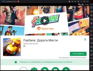 Установка Fastlane Дорога Мести на ПК через Nox App Player