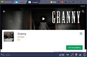 Установка Granny на ПК через BlueStacks