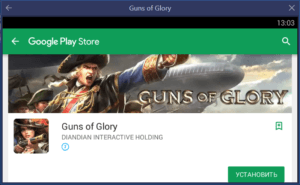 Установка Guns of Glory на ПК через BlueStacks
