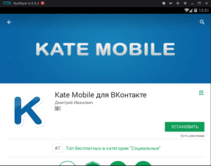 Установка Kate Mobile на ПК через Nox App Player