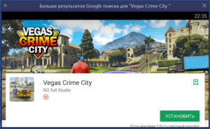 Установка Vegas Crime City на ПК через BlueStacks