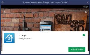 Установка XMEye на ПК через BlueStacks
