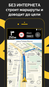 Яндекс Навигатор на ПК на rusgamelife.ru