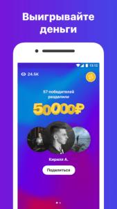 Клевер - игра с призами на ПК на rusgamelife.ru