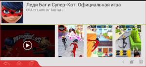 Установка Леди Баг и Супер-Кот на ПК через Droid4X