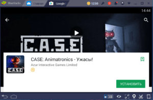 Установка CASE Animatronics на ПК через BlueStacks
