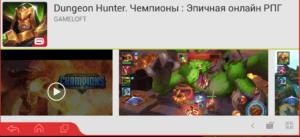 Установка Dungeon Hunter на ПК через Droid4X