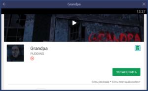 Установка GrandPa на ПК через BlueStacks