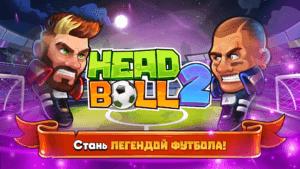 head-ball-2
