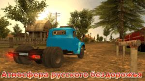 Симулятор-вождения-Зил-130-05