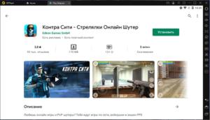 Установка Контра Сити на ПК через LDPlayer