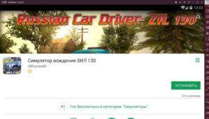 Установка Симулятор Вождения ЗИЛ 130 на ПК через Nox App Player