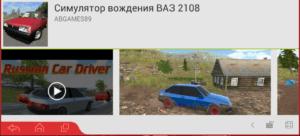 Установка Симулятор возждения ВАЗ 2108 на ПК через Droid4X