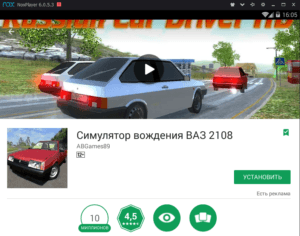 Установка Симулятор возждения ВАЗ 2108 на ПК через Nox App Player