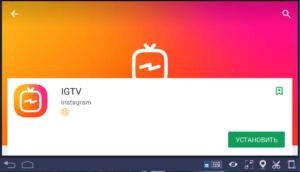 Установка IGTV на ПК через BlueStacks