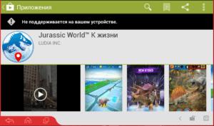 Установка Jurassic World К жизни на ПК через Droid4X
