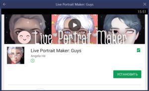 Установка Live Portrait Maker на ПК через BlueStacks
