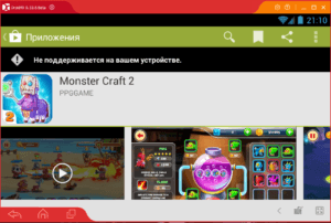 Установка Monster Craft 2 на ПК через Droid4X