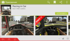 Установка Racing in Car на ПК через Droid4X