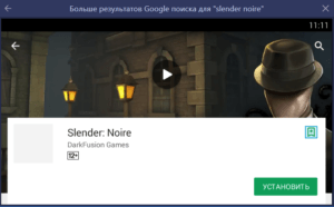 Установка Slender Noire на ПК через BlueStacks