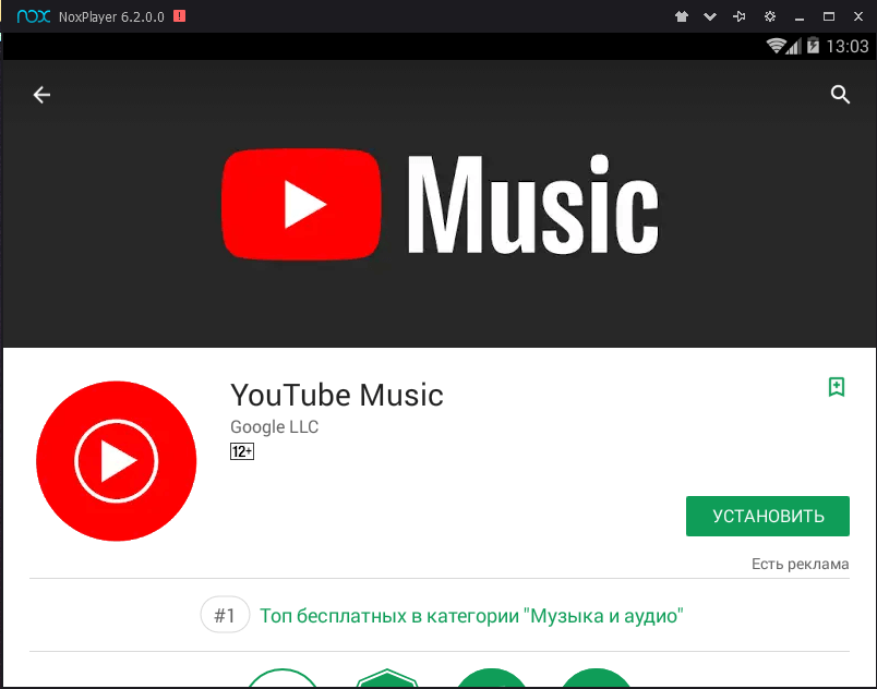 Установка YouTube Music на ПК через Nox App Player