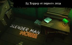 Slender Noire-01