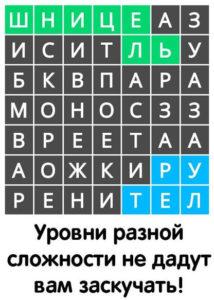 Найди слова-02