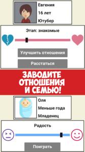 Симулятор жизни ютубера-04