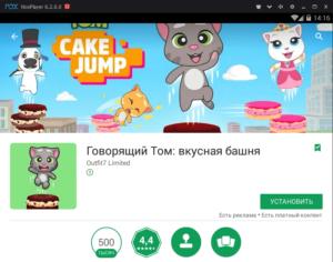 Установка Говорящий Том Вкусная Башня на ПК через Nox App Player