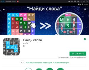 Установка Найди слова на ПК через Nox App Player