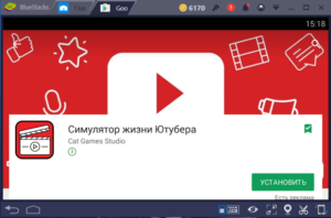 Установка Симулятор жизни Ютубера на ПК через BlueStacks