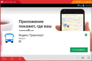 Установка Яндекс Транспорт на ПК через Droid4X