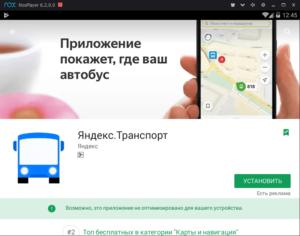 Установка Яндекс Транспорт на ПК через Nox App Player