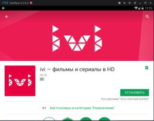 Установка IVI на ПК через Nox App Player