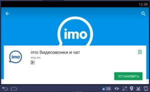 Установка Imo на ПК через BlueStacks
